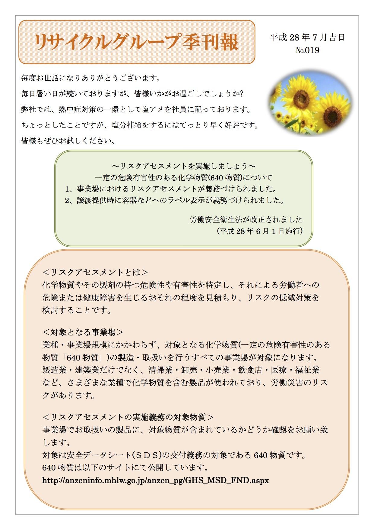 ニュース019.jpg