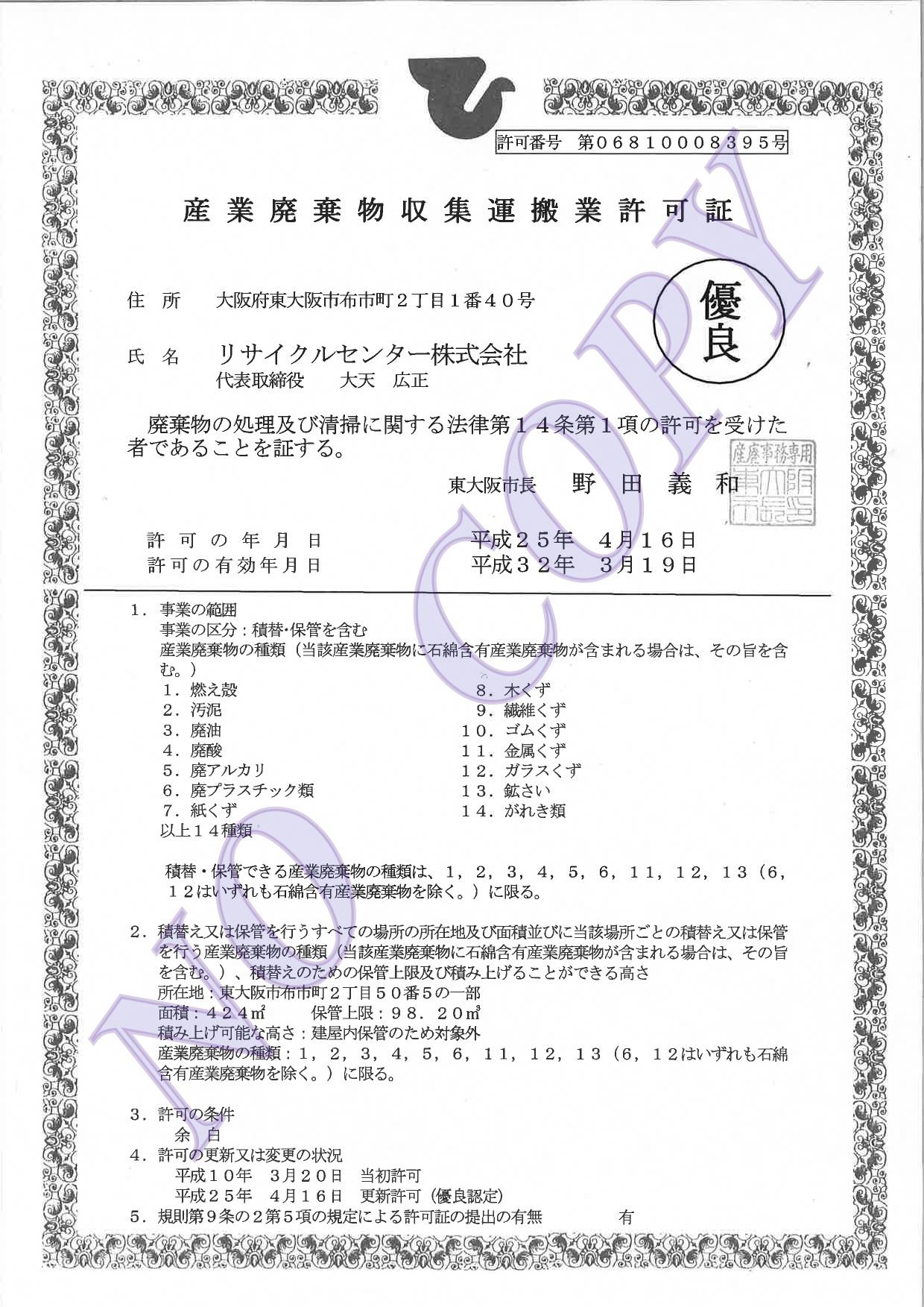 東大阪市(産廃).jpg